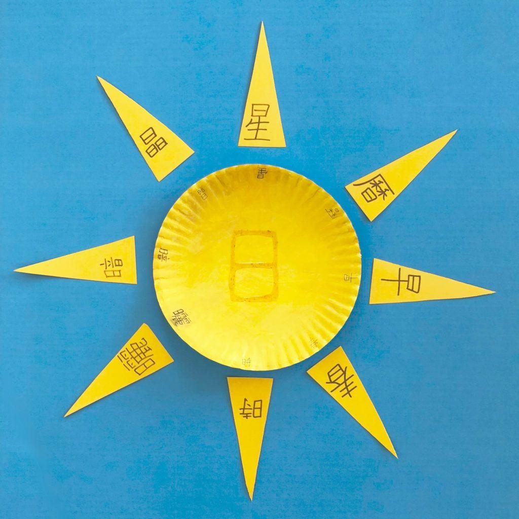Chinese Sun Radical Matching Activity