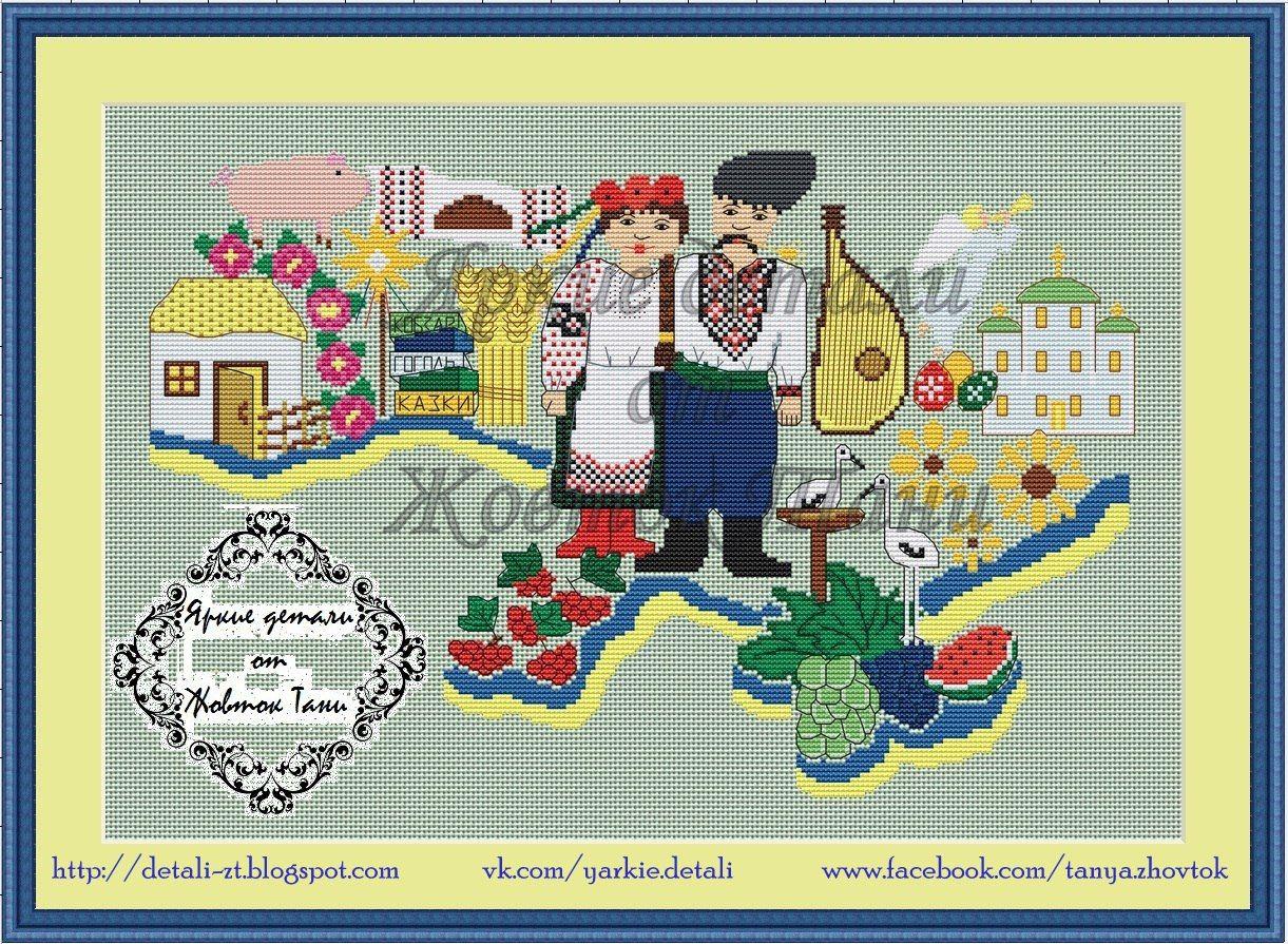 схема вышивки крестом символика украины