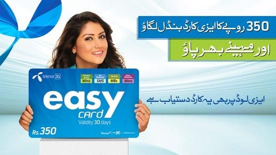 Telenor Super Easy Card Simple Cards Cards Podcast Topics