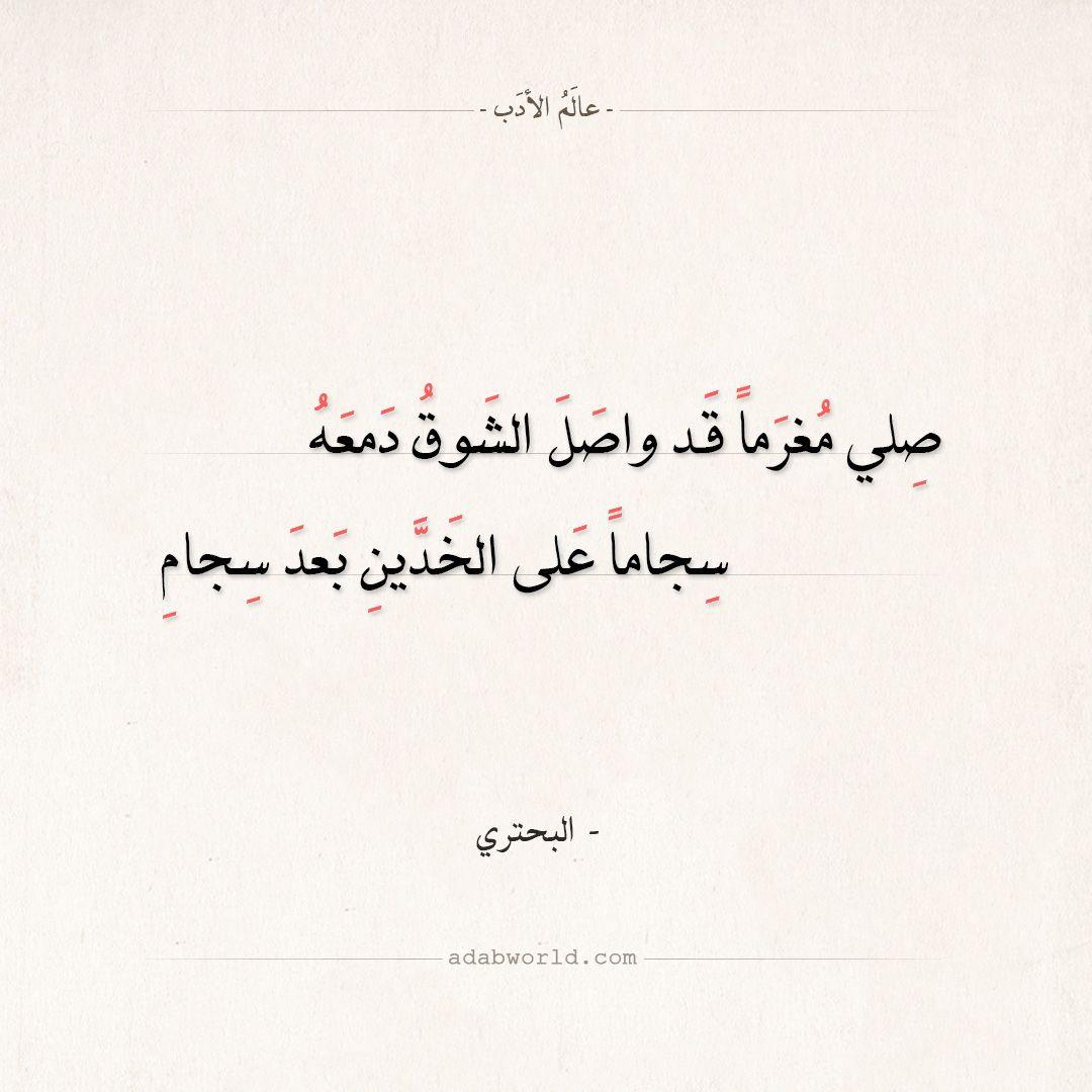 شعر البحتري صلي مغرما قد واصل الشوق دمعه عالم الأدب Architecture Art Design Education Quotes Beautiful Words