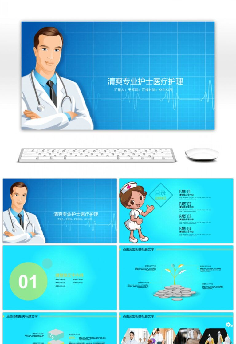 006 Jpg Free Nursing Powerpoint Templates Template 1920x2799 For