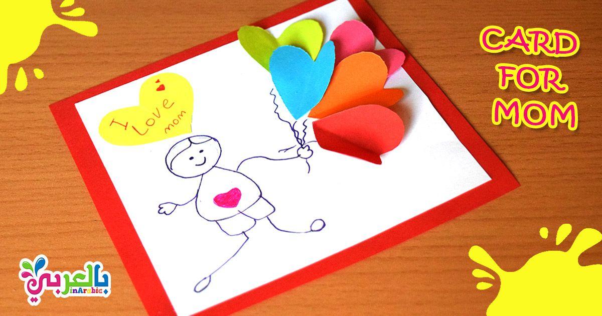 صنع بطاقات الام جديدة للاطفال 2019 تصميم كروت تهنئة جميلة للام عمل مطوية للمناسبات السعيدة و صنع هداي Ramadan Crafts Mothers Day Crafts Paper Crafts For Kids