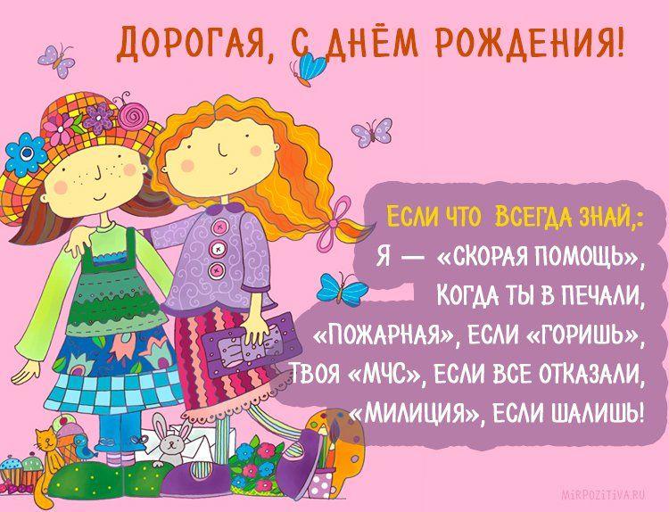 Otkrytki Prikolnye S Dnem Rozhdeniya Devushke 42 Kartinki
