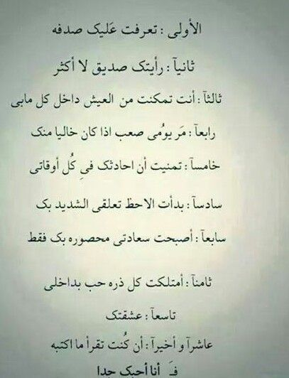 Pin By Abdulaziz Soliman On كلمات Romantic Quotes Thoughts Quotes Arabic Love Quotes