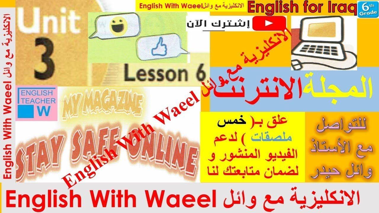 شرح يونت 3 درس 6 و حل تمارين كتاب الطالب الملون صفحة 48 و 49 انكليزي ساد Lesson English Teacher Teacher
