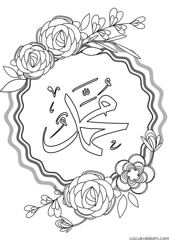 Cara Menggambar Kaligrafi : menggambar, kaligrafi, Fathima, Islamic, Quotes, Quran, Mewarnai,, Kaligrafi,, Menggambar