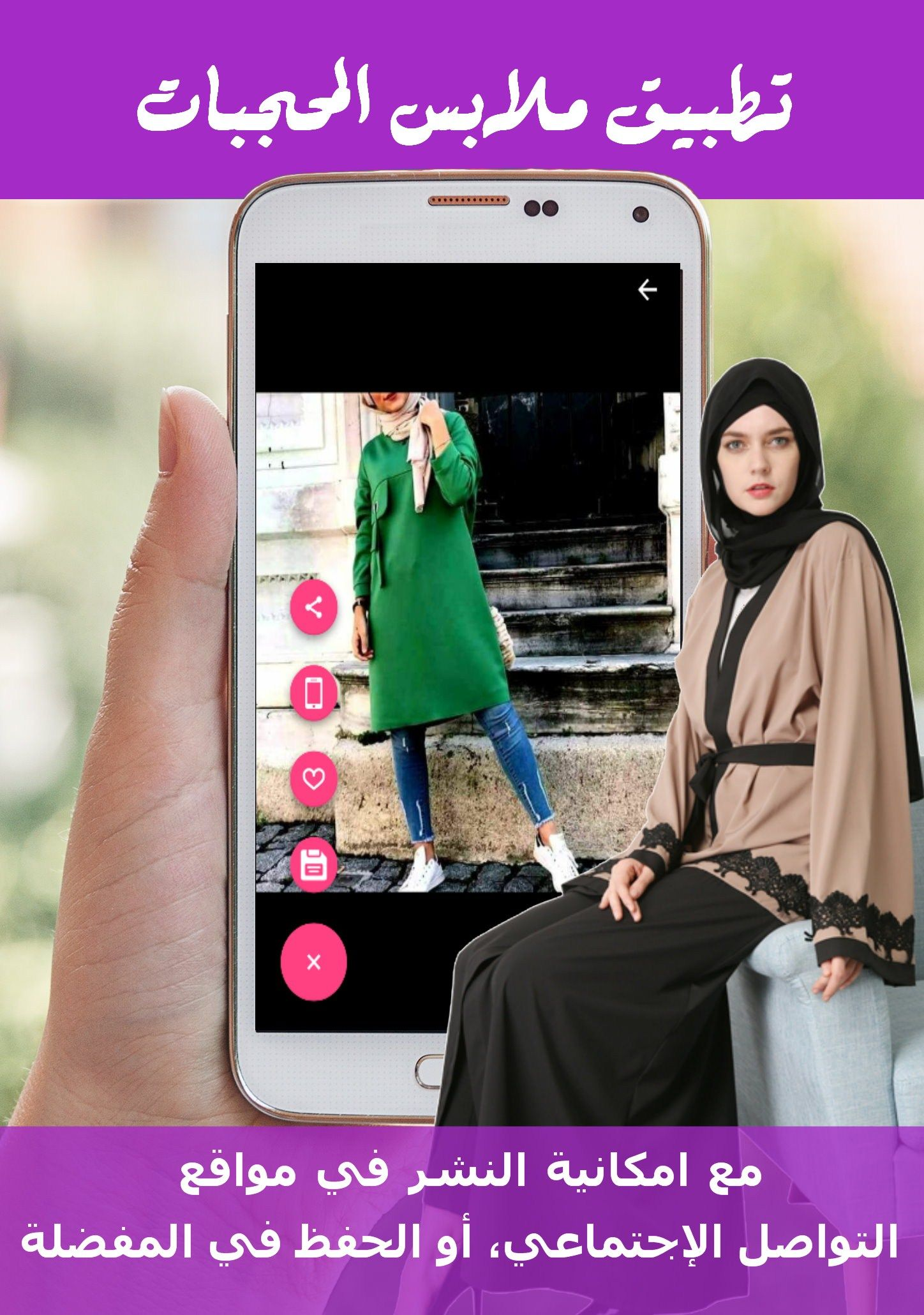 8f430b42cb4bd أروع ملابس المحجبات 2018 ملابس محجبات تركية، صور ملابس المحجبات رائعة في  تطبيق واحد