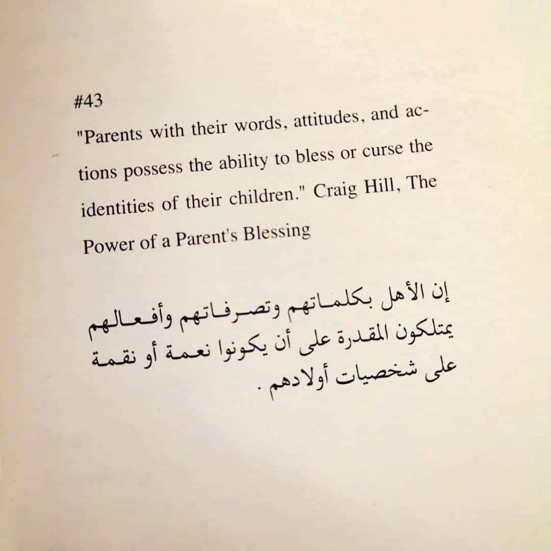 أنت تستطيع ترجمة علا ديوب Pretty Words Words Arabic English Quotes
