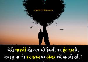 Best Chahat Shayari Intzaar Hindi Shayari Shayar Indian