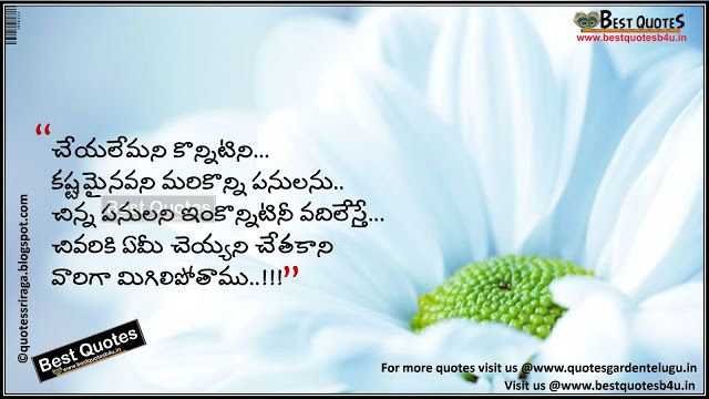 Top Motivating Telugu Lines About Attitude Telugu Quotes