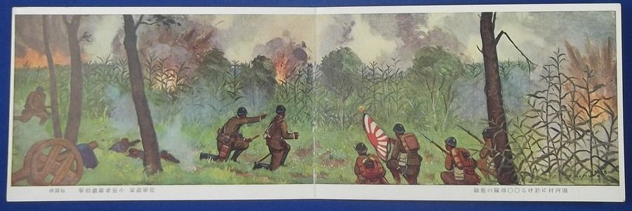 "1930's Sino-Japanese War Double Postcards Set ""Our 〜 (military secret) Unit's Battle Sites"" paint work by Komuro Takao, Juugun Gaka (painter embedded within army) battle scene - Japan War Art / vintage antique old Japanese military war art card / Japanese history historic paper material Japan"