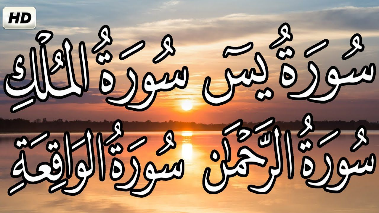 سورة يس سورة الملك سورة الواقعه سورة الرحمن تلاوة هادئة جدا قران كريم Rainbow Aesthetic Quran Arabic Calligraphy