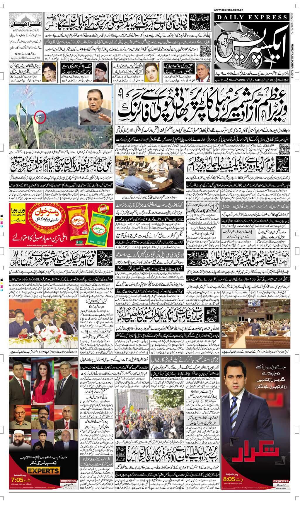 Islamabad News in Urdu - اسلام آباد - ایکسپریس اردو