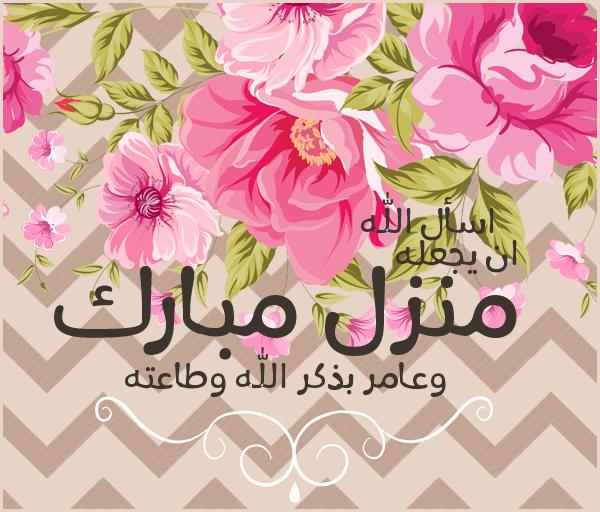 ثيم المنزل الجديد جعله منزل مبارك ثيمات جاهزة Eid Stickers Ramadan Crafts Flower Crafts