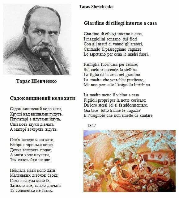 венеция стихи тараса шевченко жировке требует