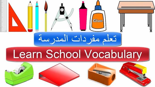 تعلم مفردات المدرسة قائمة كلمات المدرسة بالانجليزي تعلم اللغة الانجليزية School Words In English Vocabulary Learn English Learning