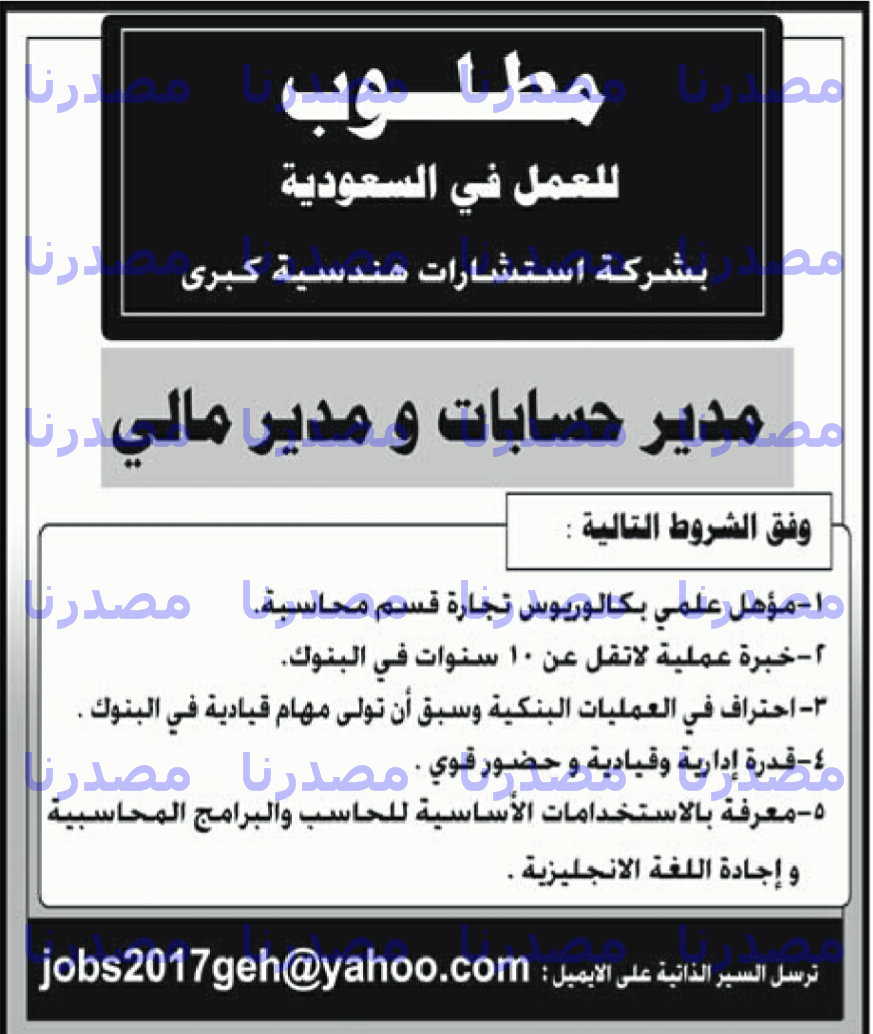 وظائف خاليه وظائف اهرام الجمعة 3 3 2017 Boarding Pass Mobile Boarding Pass