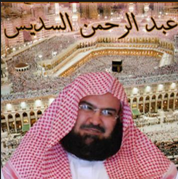 أدعية الحرم للسديس للتقرب من الله سبحانه وتعالي Fashion Hijab
