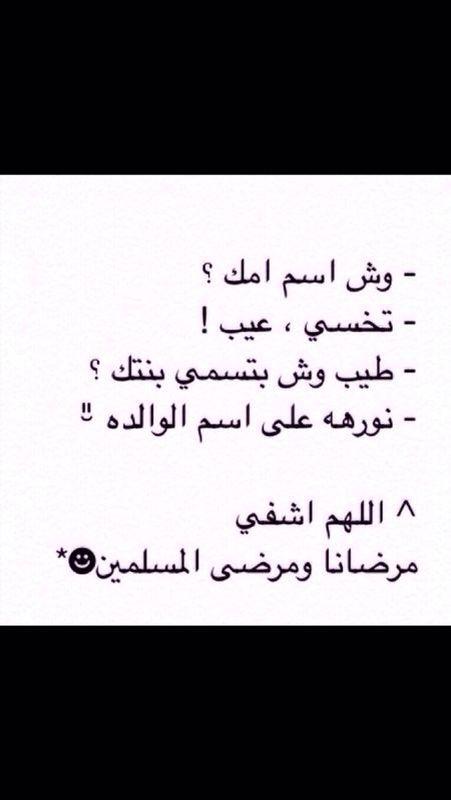 Desertrose اللهم اشفي مرضانا ومرضى المسلمين Me Quotes Quotes Jokes