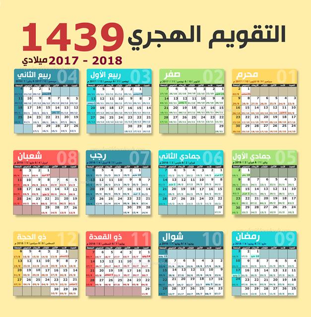 تحميل تقويم العام الجديد 2018 ميلادي التقويم الهجري 1439 جاهز للطبع New Year Calendar Calendar Calendar 2018