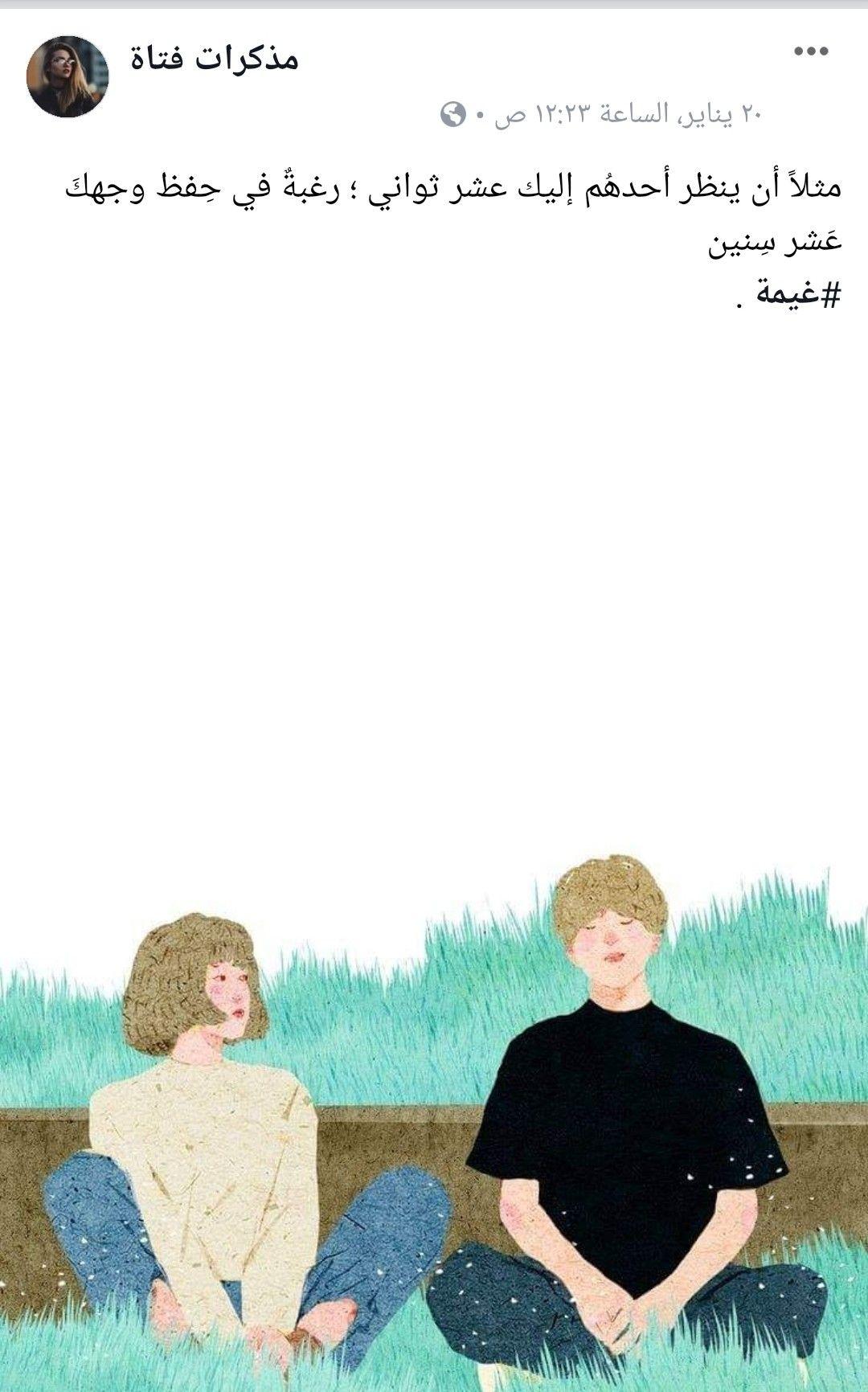 Arabic Love Quotes Image By Dဂ Ha In 2020 Beautiful Arabic
