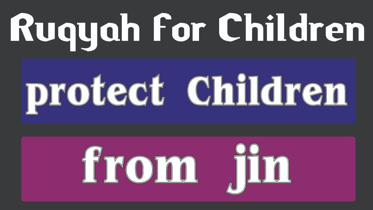 الرقية الشرعية للأبناء حماية الأبناء من الجن والشياطين Jinns Children Child Protection