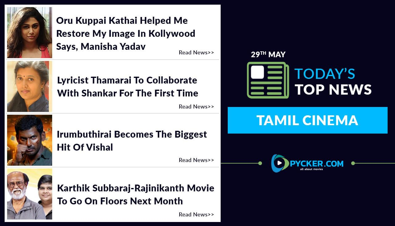 Latest Tamil Movie News And Updates   Tamil Latest And Trending News