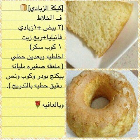 كيكة الزبادي Arabic Food Food 2 Ingredient Recipes