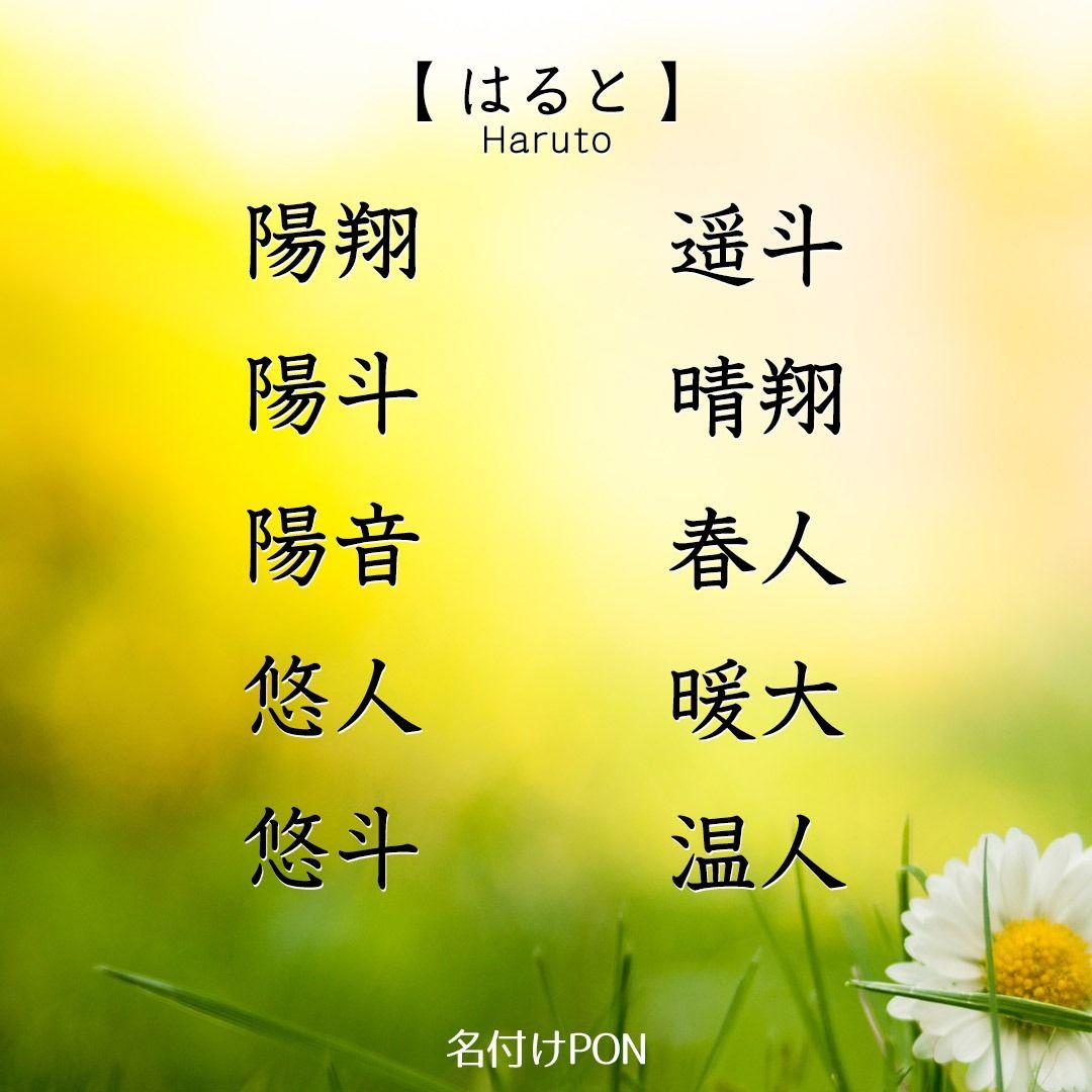 りく 名前 漢字