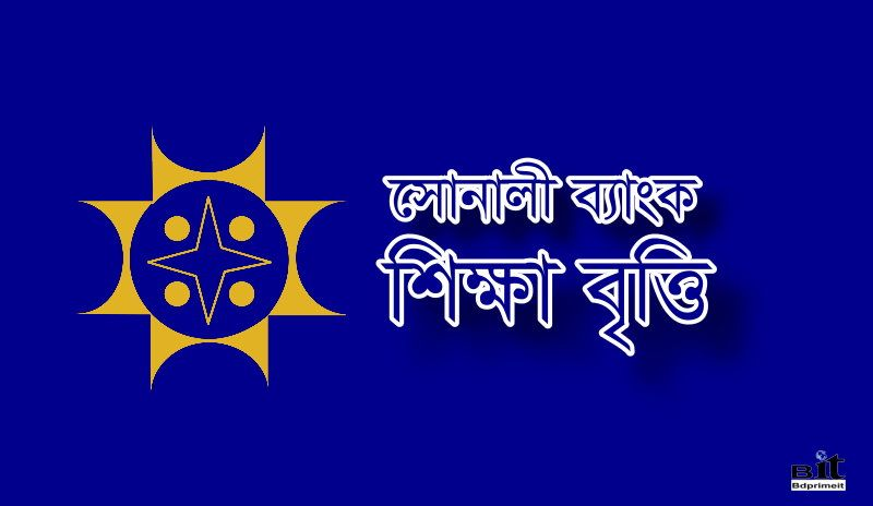 Sonali Bank Scholarship Notice Form  Result   Banks