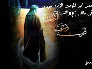مقتل أمير المؤمنين الإمام علي بن أبي طالب ع القسم 3 Neon Signs Neon