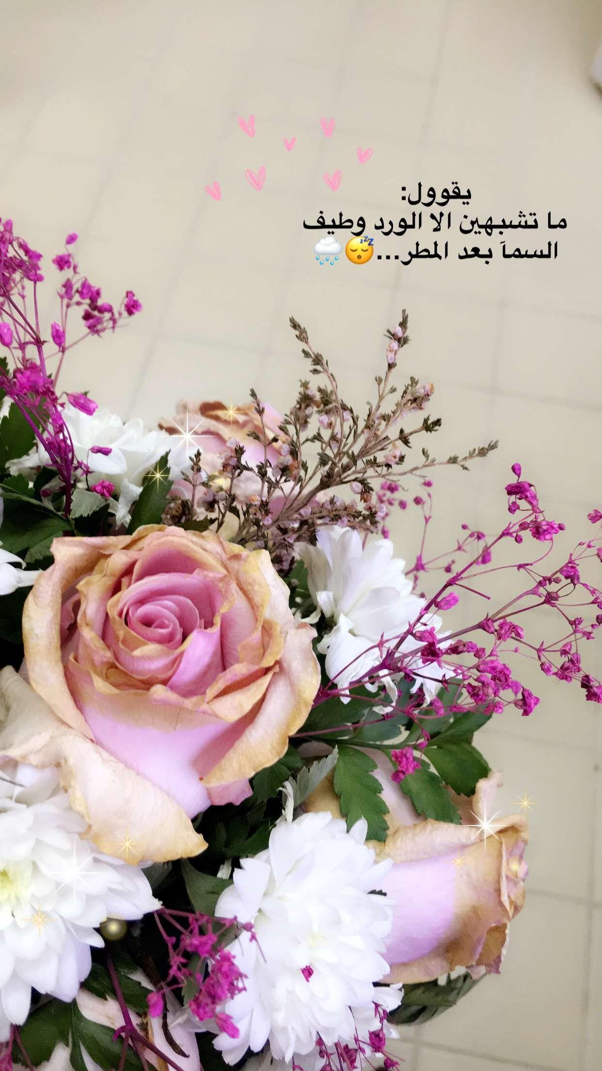 سناب سناباتي Image Quotes Photo Quotes Arabic Quotes