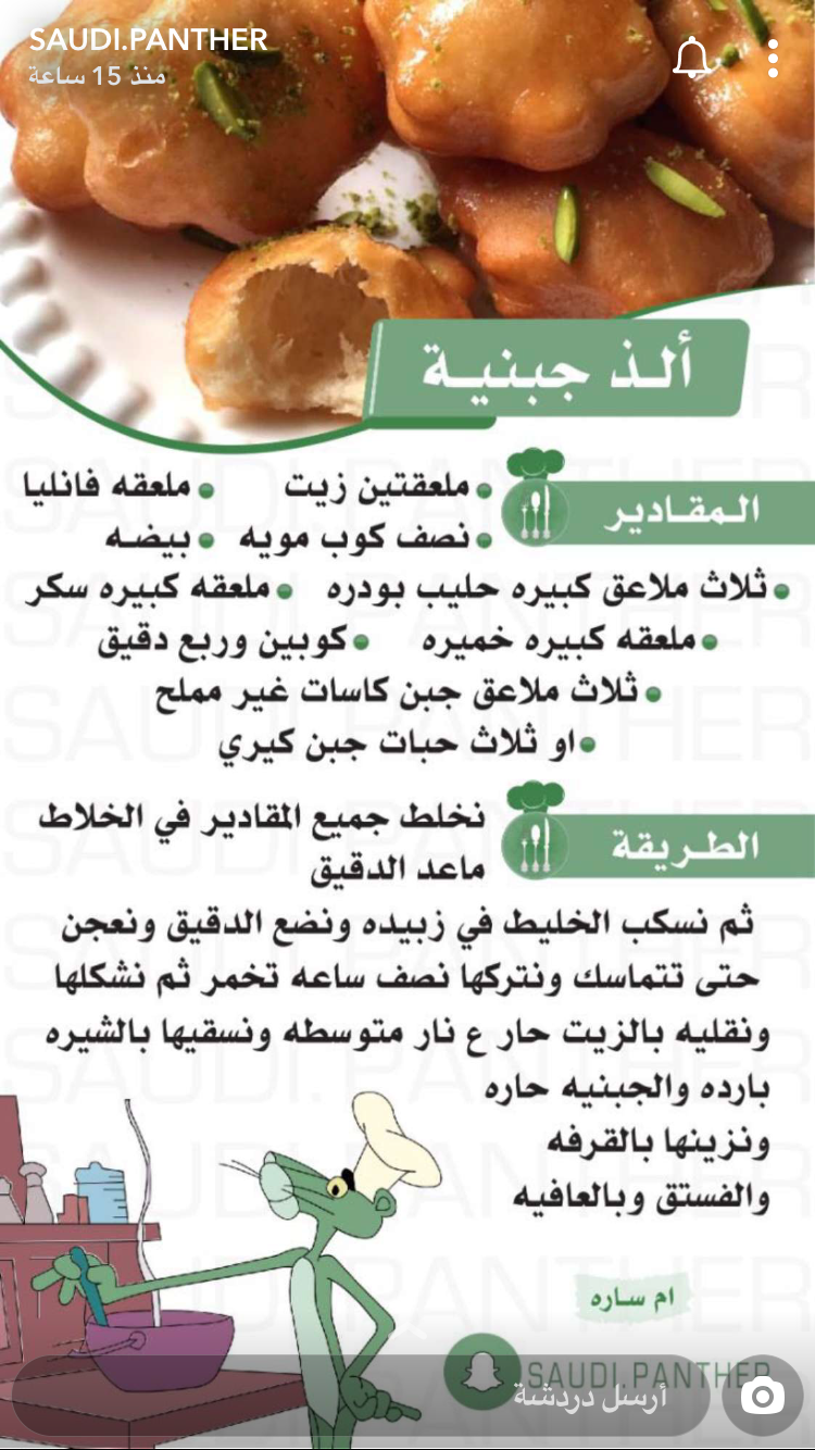 Pin By Reem On وصفات حلى Cooking Recipes Cooking Food