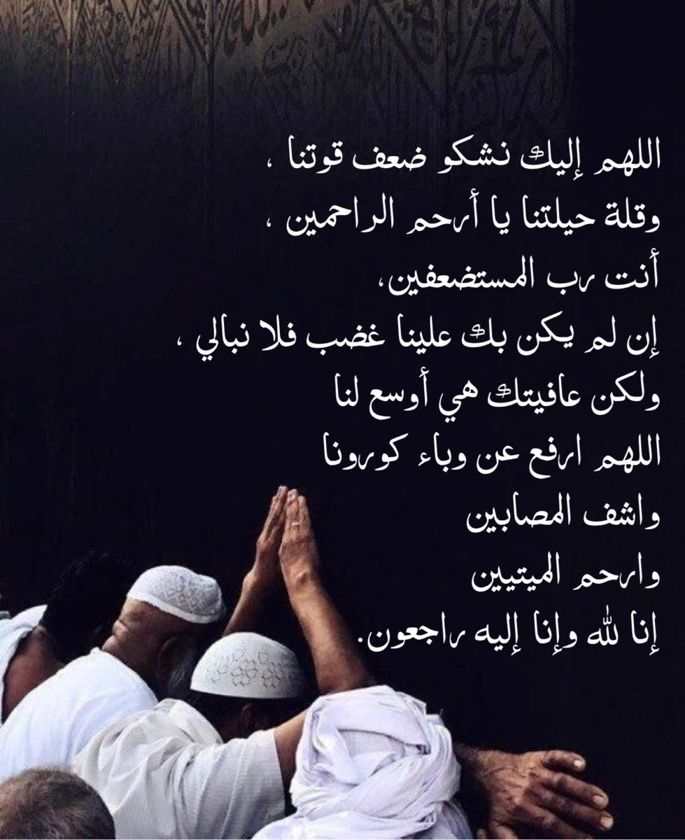 كورونا In 2021 Islam