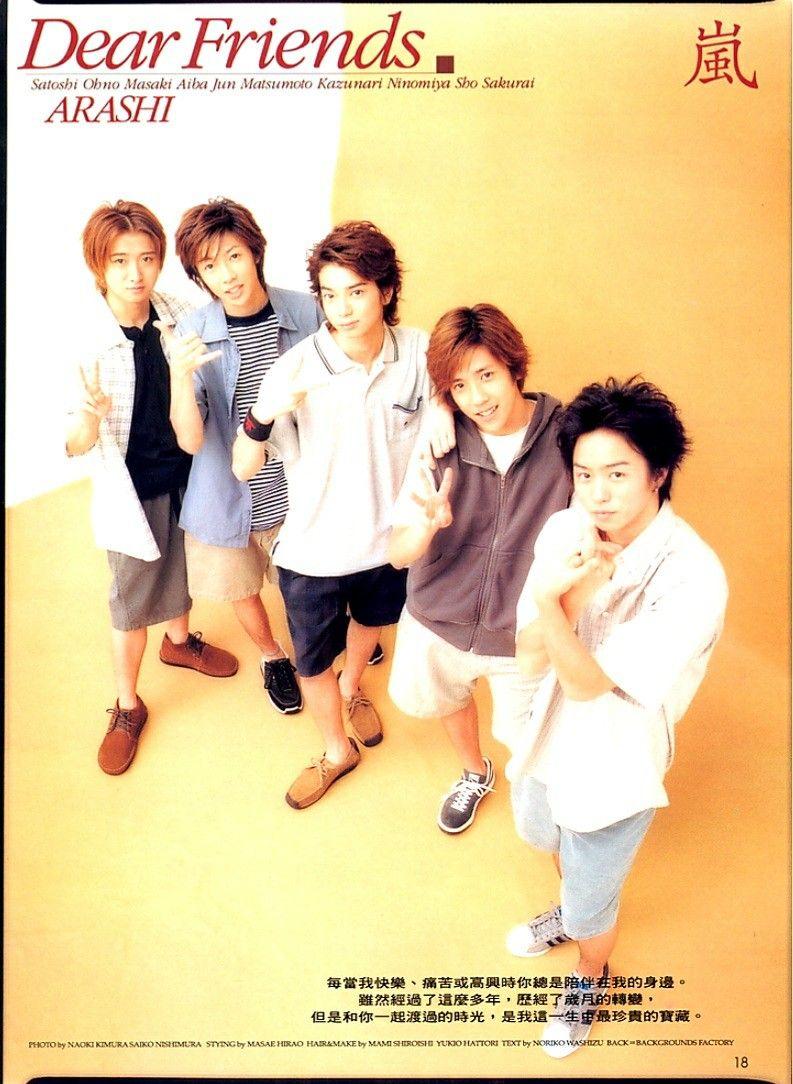 arashi wink up magazine 2000 嵐5人 love 嵐 嵐