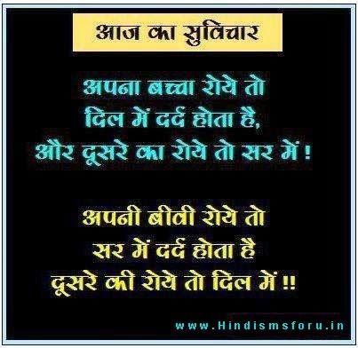 Hindi Sms For U Real Thought For Life Jivan Ki Haqiqat Thoughts