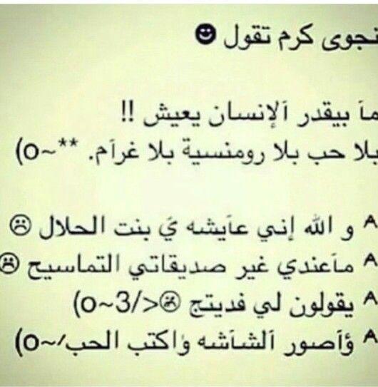 بلا همممم Rinad Life Quotes Funny Jokes Arabic Funny
