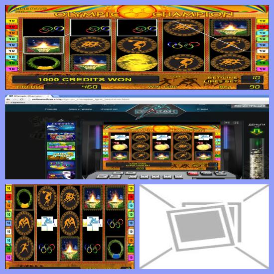 Игровые автоматы олимпиада играть бесплатно без регистрации играть в карты онлайн в кинга