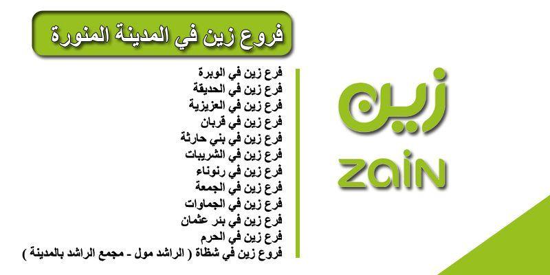 فروع زين في المدينة المنورة مكة المكرمة الرياض اسم الفرع وعنوانه وطريقة الوصول إليه Words Word Search Puzzle Service