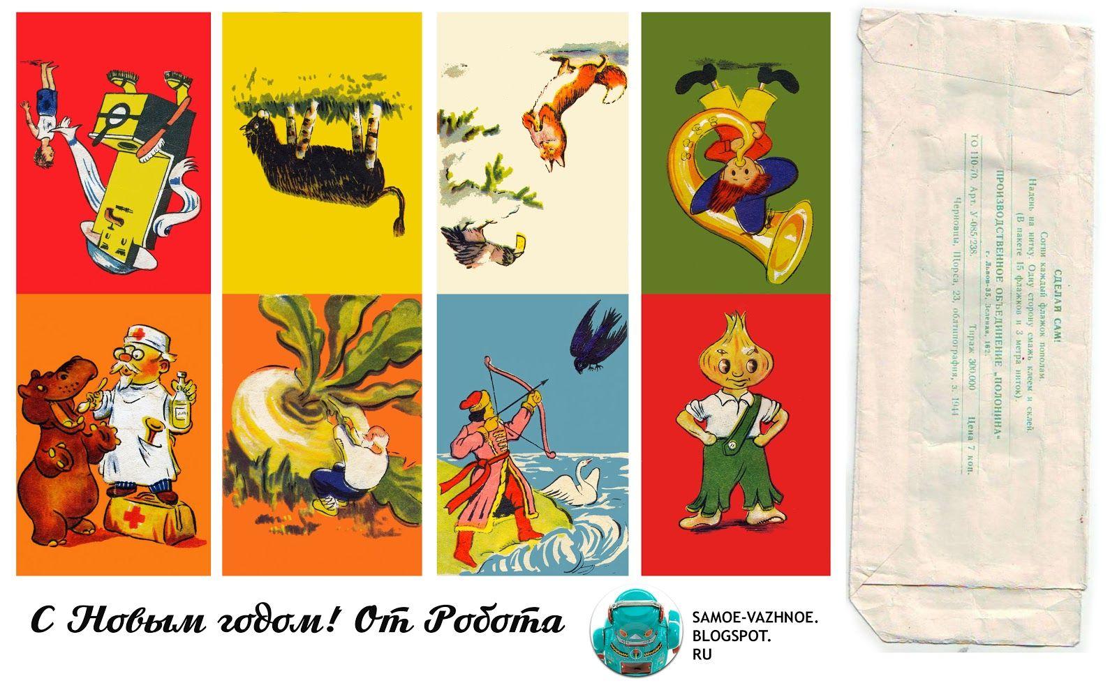 НОВОГОДНИЕ ФЛАЖКИ СССР (с изображениями) | Винтаж открытки ...