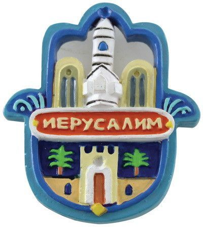 Polyresin Magnet Colorful Mosaic 6 Cm- Russian, Hamsa And Tower Of David
