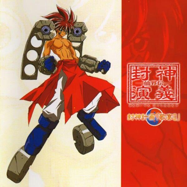 Hakyuu Houshin Manga: Anime Boy. Senkaiden Hoshin Engi