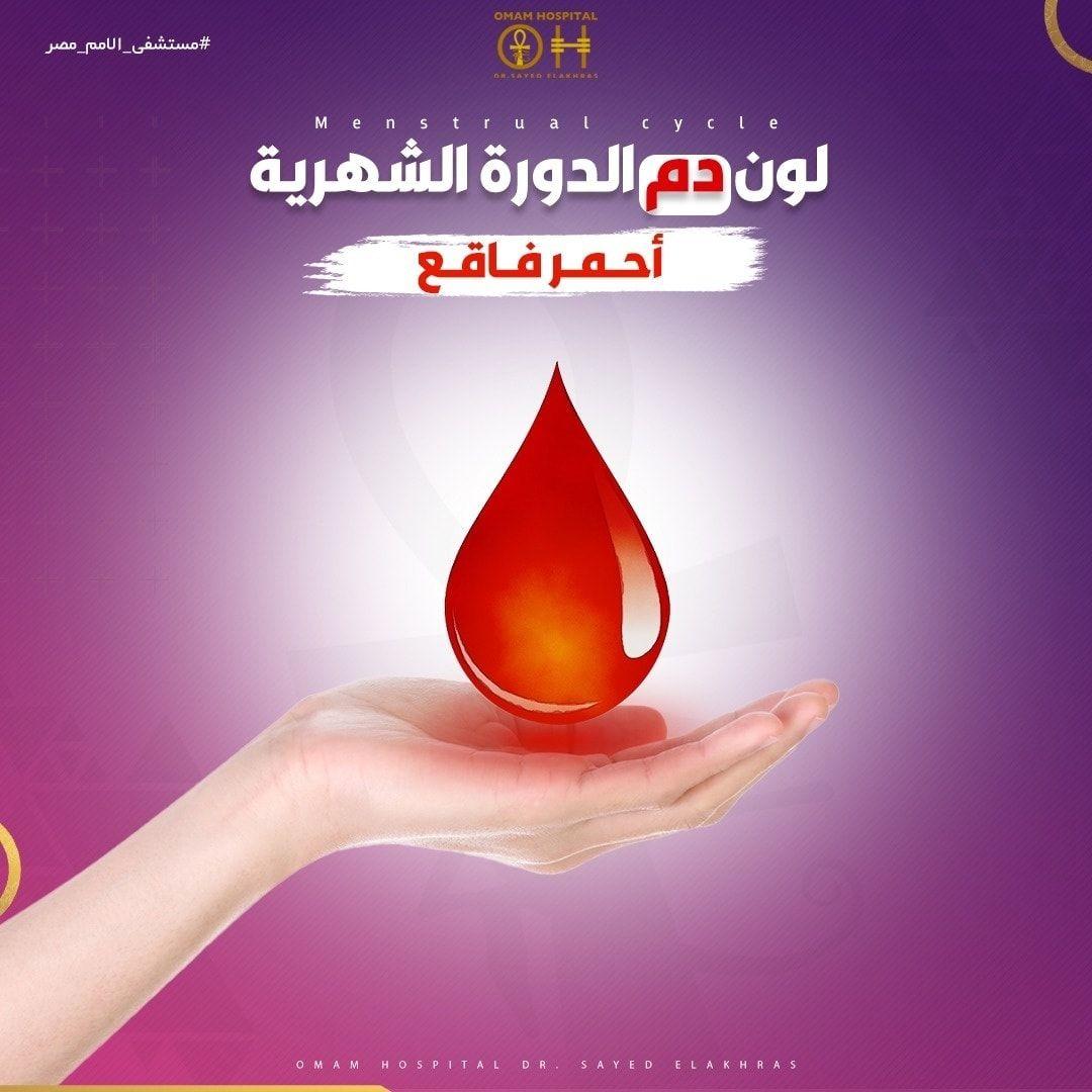 اللون التاني معانا النهاردة هو أحمر فاقع يشير الدم الأحمر الفاتح إلى دم جديد وتدفق ثابت قد تبدأ الدورة مع نزول دم أحمر فاتح الل Movies Movie Posters Poster