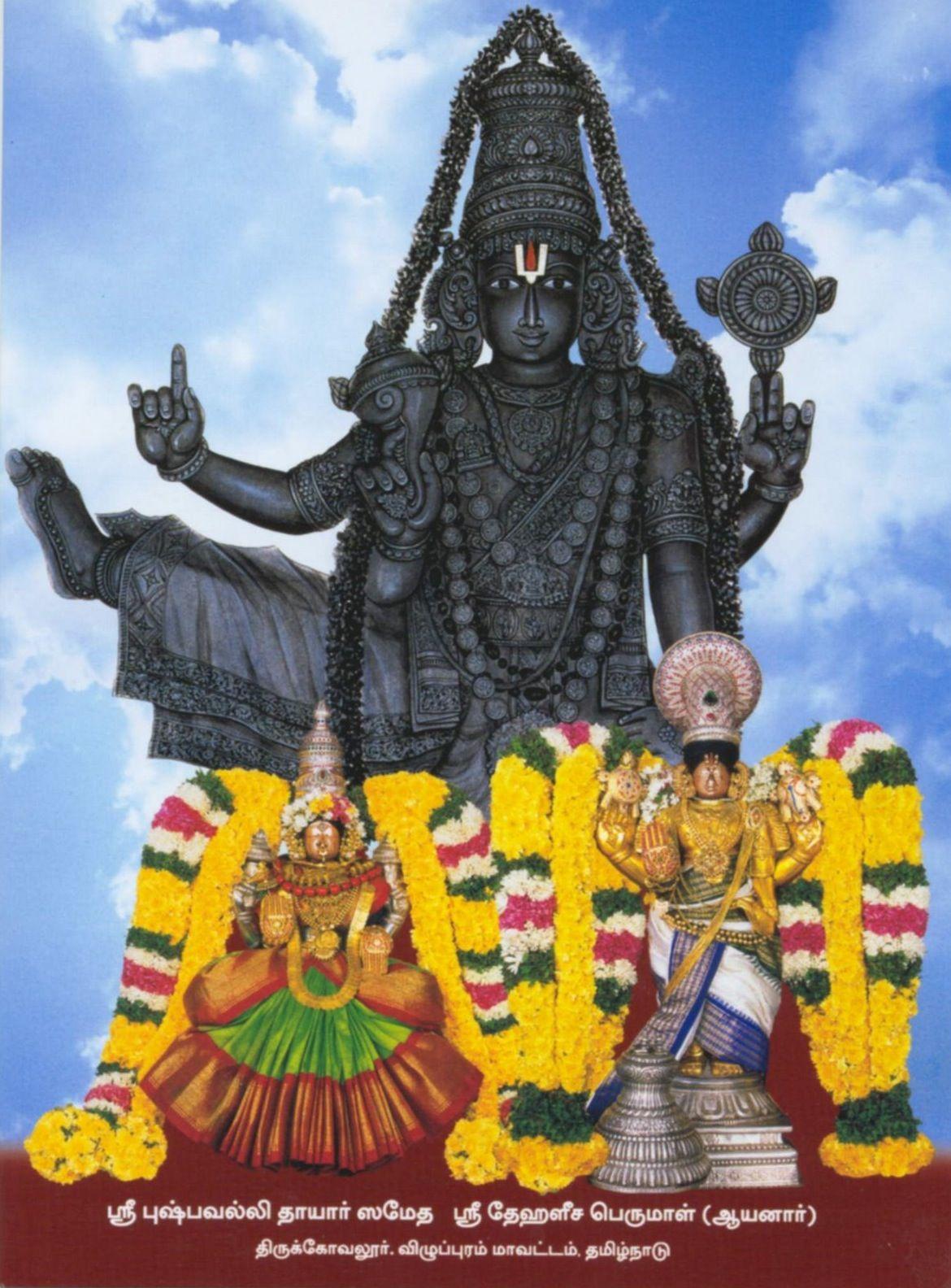 Tirukoilur Trivikrama