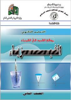 تحميل كتاب الفيزياء للصف الثاني الثانوي السودان Pdf Physics Books Physics Secondary School
