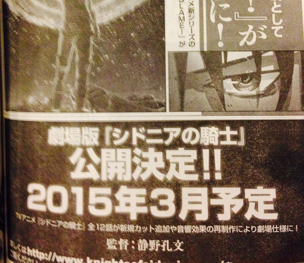 New Compilation Film Announced For Knights of Sidonia First Season