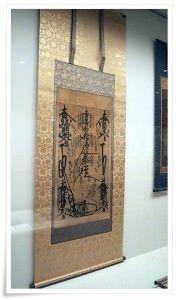 Nichiren as Calligrapher, The Lotus Sutra, Siddham, and Moji-Mandala.