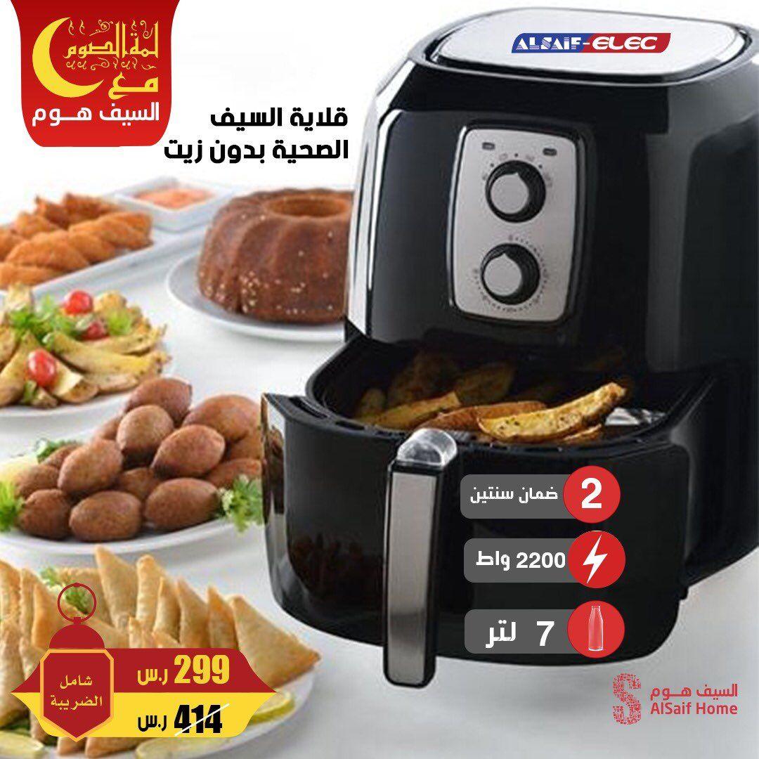عروض السيف هوم ليوم الاحد 14 4 2019 عروض رمضان الرائعة عروض اليوم Ramadan Keurig Kitchen Appliances