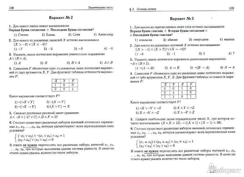 Решить задачу по математике 2 класс дидактический материал козлова отвгдзеты