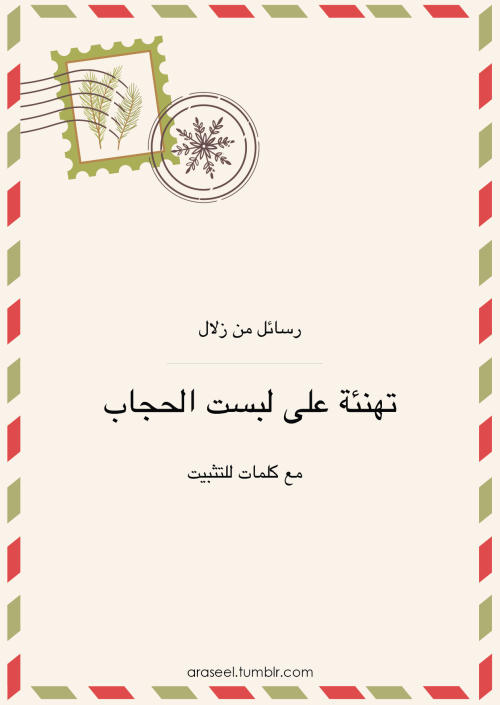 رسائل تهنئة وتثبيت لمن لبست الحجاب اخترناها من مجموعة مشاركاتكم Calligraphy Save